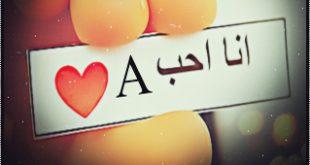 صور صور قلوب حرف a , كتابة حرف A على الصور