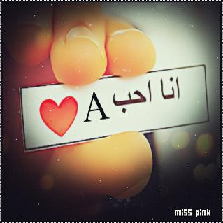 صوره صور قلوب حرف a , كتابة حرف A على الصور