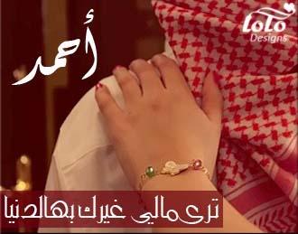 بالصور صور اسم احمد مكتوب , جمال الاسم بالصور لاحمد 41 1