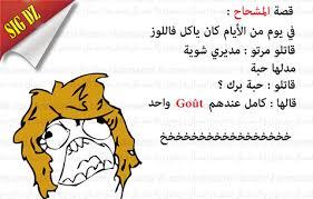 بالصور نكت فيس بوك جزائرية اضحك مع الجزائريين 83 1