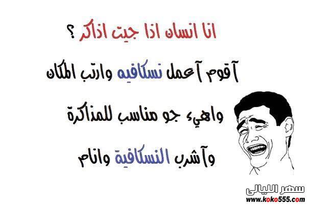 بالصور نكت فيس بوك جزائرية اضحك مع الجزائريين 83 2