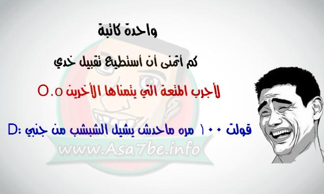 بالصور نكت فيس بوك جزائرية اضحك مع الجزائريين 83