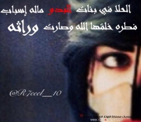 اشعار حب وغزل بدويه