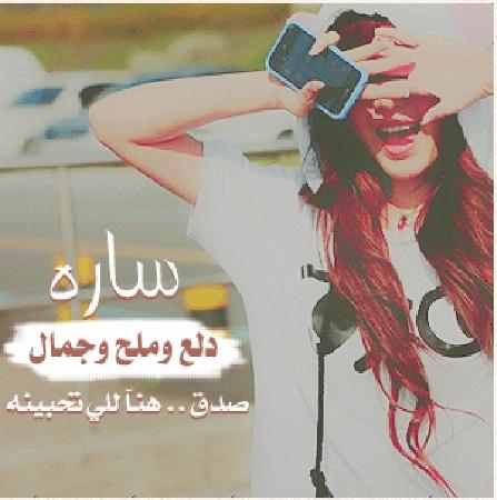 بالصور اسماء بنات تبدا بحرف السين , معاني اسماء بنات بحرف السين 190 1