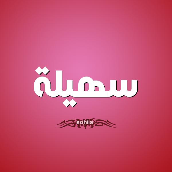 صورة اسماء بنات تبدا بحرف السين , معاني اسماء بنات بحرف السين