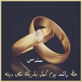 بالصور اسماء بنات تبدا بحرف السين , معاني اسماء بنات بحرف السين 190 2