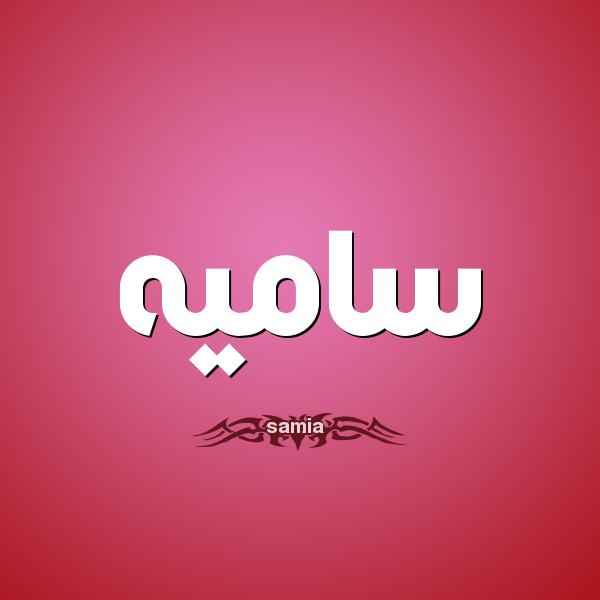 بالصور اسماء بنات تبدا بحرف السين , معاني اسماء بنات بحرف السين 190 3