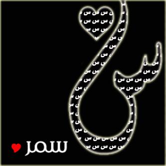 بالصور اسماء بنات تبدا بحرف السين , معاني اسماء بنات بحرف السين 190 4