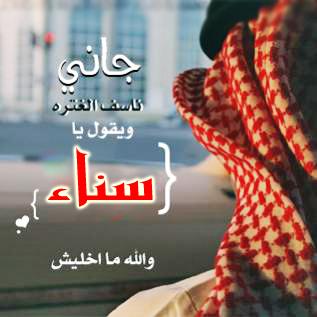 بالصور اسماء بنات تبدا بحرف السين , معاني اسماء بنات بحرف السين 190