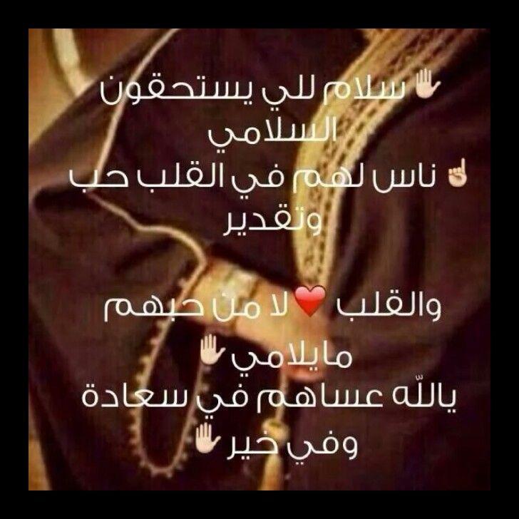 بالصور اجمل اشعار الحب البدوية , قصائد غزل بدويه 159 3