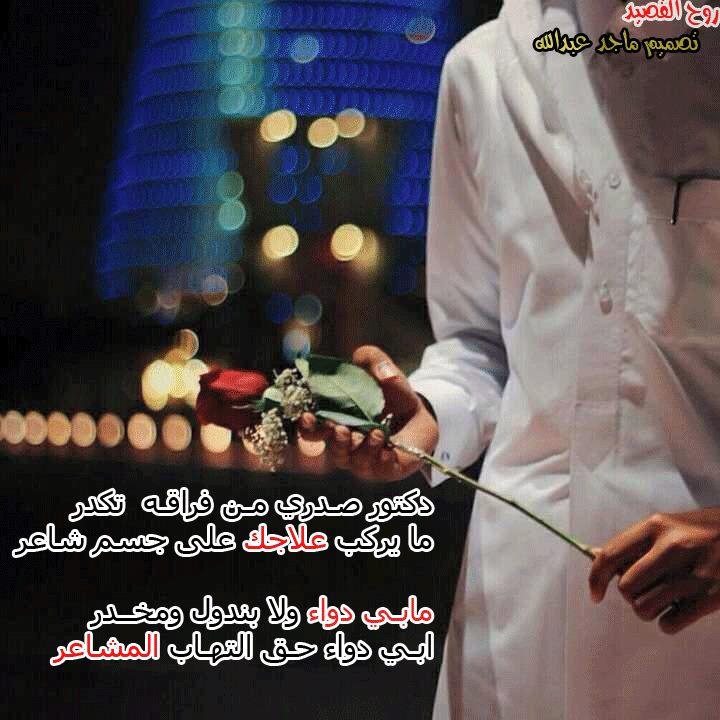 بالصور اجمل اشعار الحب البدوية , قصائد غزل بدويه 159 4