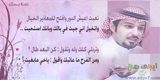بالصور اجمل اشعار الحب البدوية , قصائد غزل بدويه 159 5