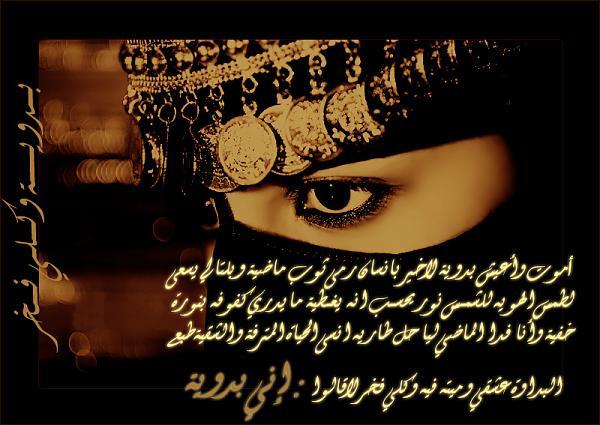 صور اجمل اشعار الحب البدوية , قصائد غزل بدويه