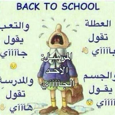 صورة صور مضحكة عن المدرسة , اجمل صور فكاهية عن الدراسة