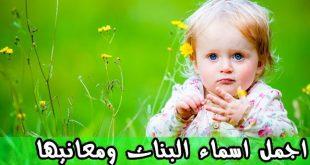 صورة اسماء بنات جدد , مجموعة من اسامى البنات الجديدة