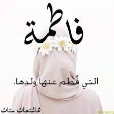 بالصور اسماء بنات جدد , مجموعة من اسامى البنات الجديدة 225 5