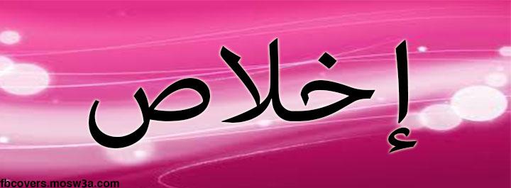 صورة خلفيات اسماء بنات متحركه , اجمل خلفية اسم بنت متحرك