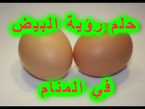بالصور تفسير حلم البيض للعزباء , تاويل ابن سيرين لرؤية البيض في المنام 227