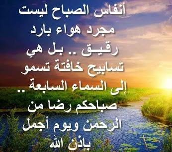 صورة اجمل دعاء الصباح فيس بوك , صور لادعية الفيس بوك