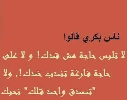 بالصور صور امثال جزائرية , امثال مصورة عن شعب الجزائر 242 2