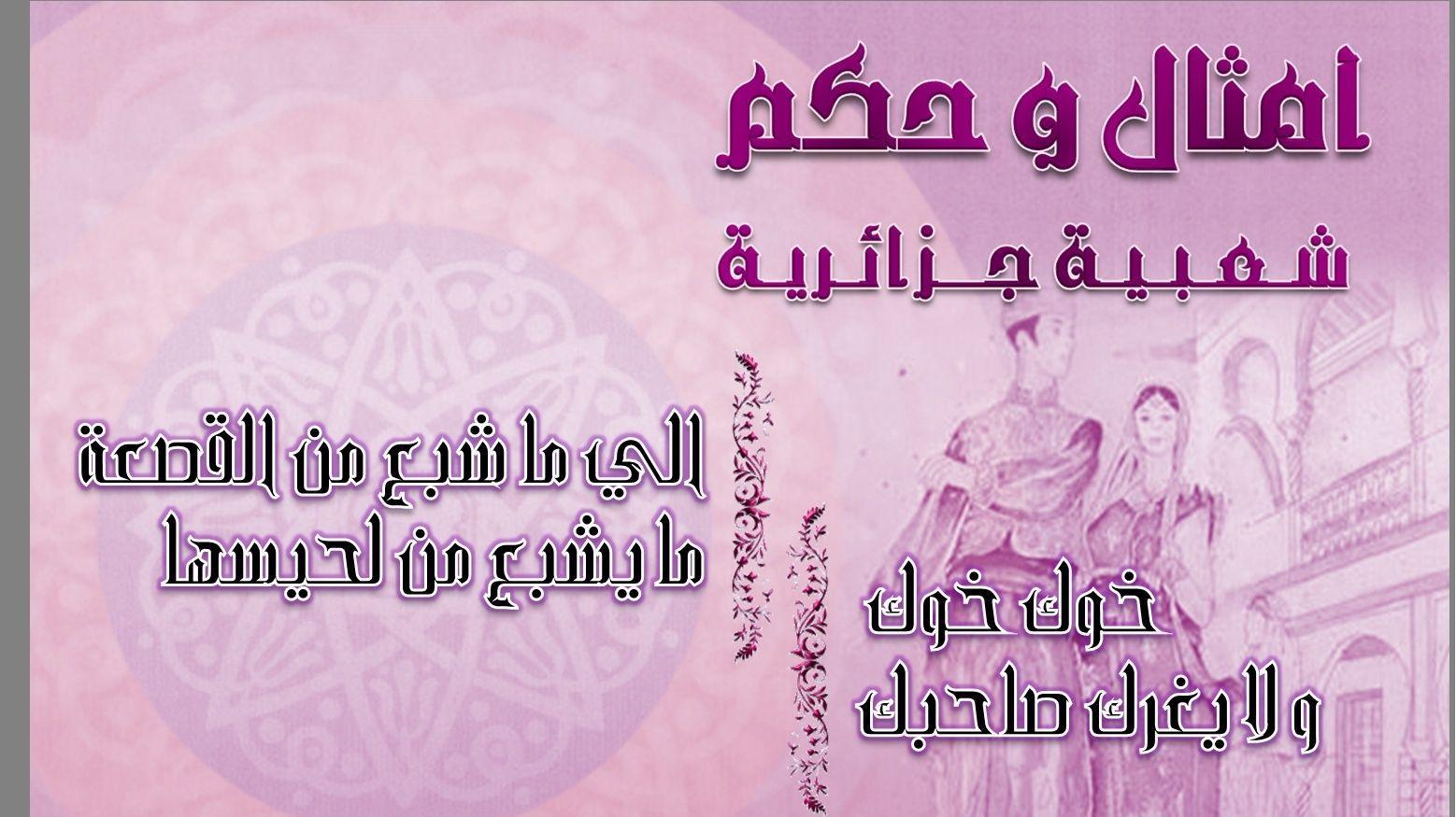 بالصور صور امثال جزائرية , امثال مصورة عن شعب الجزائر 242 7