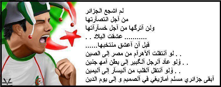 بالصور صور امثال جزائرية , امثال مصورة عن شعب الجزائر 242 8