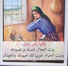 بالصور صور امثال جزائرية , امثال مصورة عن شعب الجزائر 242 9