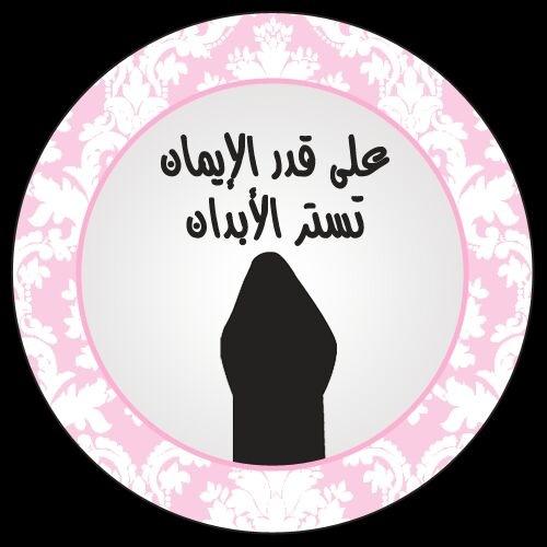 صوره حوار بين ثلاث طالبات عن الحجاب , مناقشة بين الاخوات للحشمة