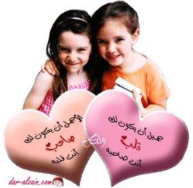 بالصور اجمل الصور المعبرة عن الصداقة , صور روعة عن الصداقة 256 12