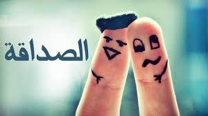 بالصور اجمل الصور المعبرة عن الصداقة , صور روعة عن الصداقة 256 6