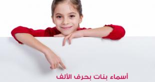 بالصور اسماء بنات بحرف الالف ومعانيها , اجمل اسم بنت بحرف الالف 270 1 310x165