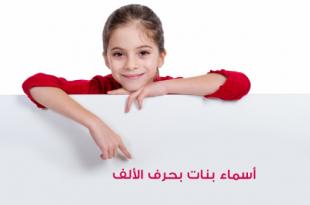 صوره اسماء بنات بحرف الالف ومعانيها , اجمل اسم بنت بحرف الالف