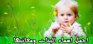 صورة اسماء بنات بحرف الالف ومعانيها , اجمل اسم بنت بحرف الالف