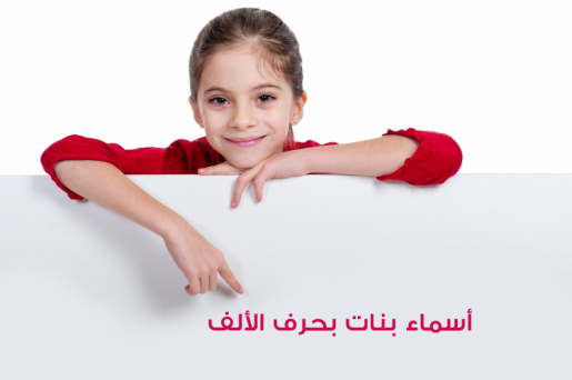 صور اسماء بنات بحرف الالف ومعانيها , اجمل اسم بنت بحرف الالف
