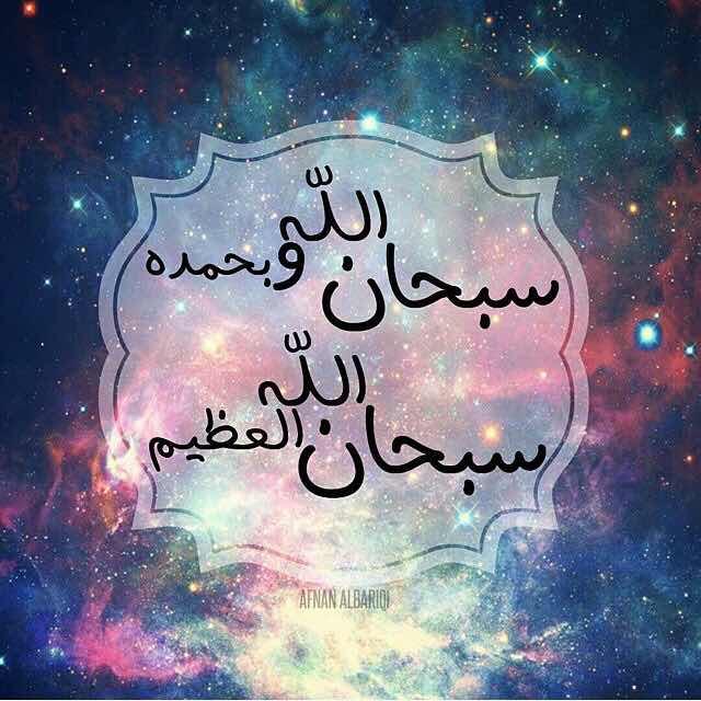 بالصور صوره سبحان الله صور مكتوب عليها سبحان الله 272 1