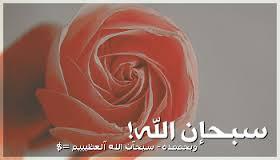 بالصور صوره سبحان الله صور مكتوب عليها سبحان الله 272 10