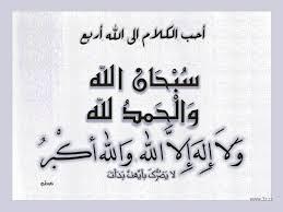 بالصور صوره سبحان الله صور مكتوب عليها سبحان الله 272 11
