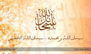 بالصور صوره سبحان الله صور مكتوب عليها سبحان الله 272 13
