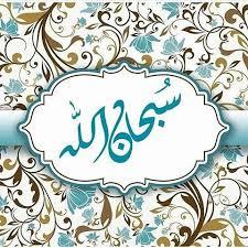 بالصور صوره سبحان الله صور مكتوب عليها سبحان الله 272 14