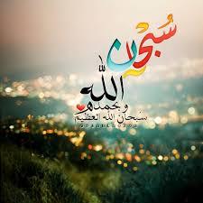 بالصور صوره سبحان الله صور مكتوب عليها سبحان الله 272 15