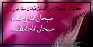 بالصور صوره سبحان الله صور مكتوب عليها سبحان الله 272 17