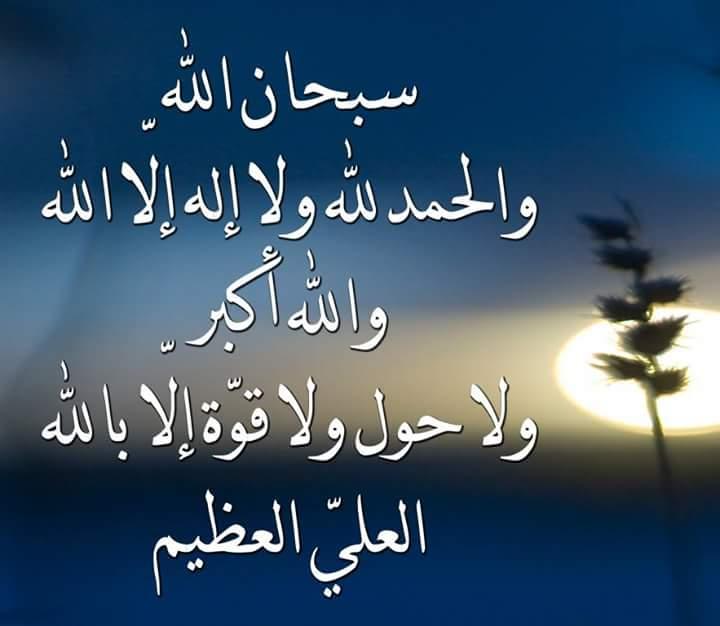 بالصور صوره سبحان الله صور مكتوب عليها سبحان الله 272 2