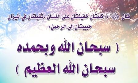 بالصور صوره سبحان الله صور مكتوب عليها سبحان الله 272 3