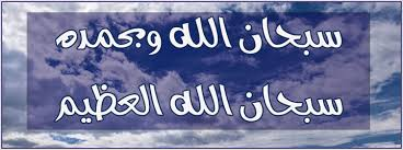 بالصور صوره سبحان الله صور مكتوب عليها سبحان الله 272 8
