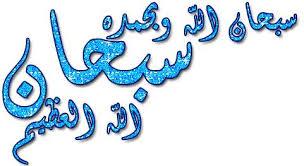بالصور صوره سبحان الله صور مكتوب عليها سبحان الله 272 9