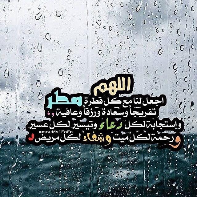 بالصور صور عن الامطار , اجمل صور مطر 281 1