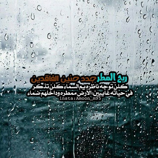 بالصور صور عن الامطار , اجمل صور مطر 281 5