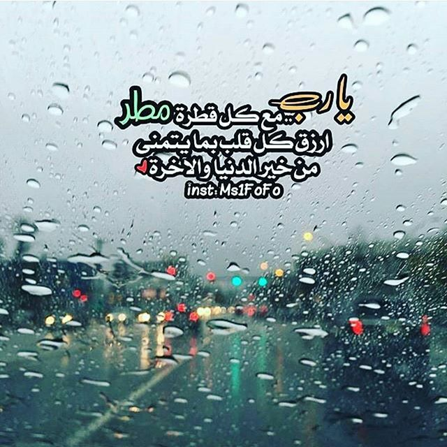 بالصور صور عن الامطار , اجمل صور مطر 281 6