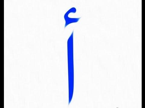 صورة صور حرف الالف , اشكال مختلفة لحرف الالف