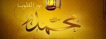 صوره صور تصاميم محمد رسول الله , اجمل تصميم محمد نبى الله